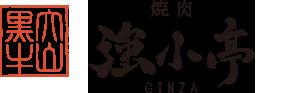 焼肉 強小亭 GINZA
